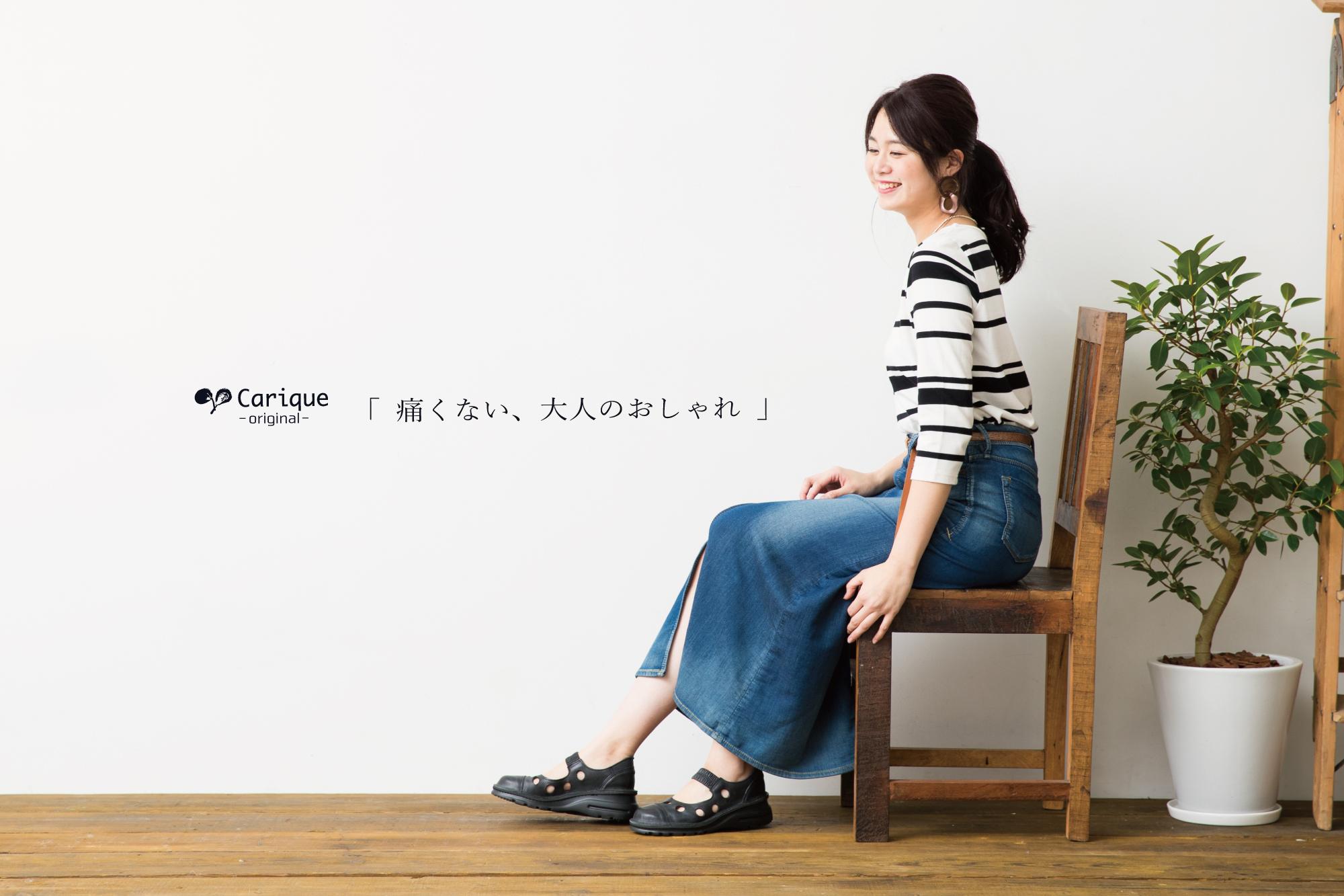 佐賀県武雄市の靴のお店 carique(カリック)公式サイト
